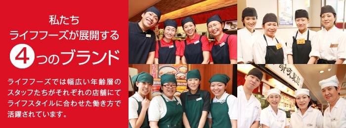 「私たちライフフーズが展開する4つのブランド」ライフフーズでは幅広い年齢層のスタッフたちがそれぞれの店舗にてライフスタイルに合わせた働き方で活躍されています。