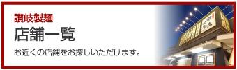 「讃岐製麺 店舗一覧」お近くの店舗をお探しいただけます。