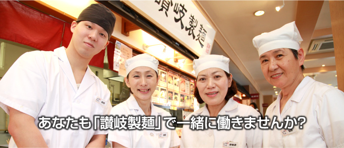 あなたも「讃岐製麺」で一緒に働きませんか?