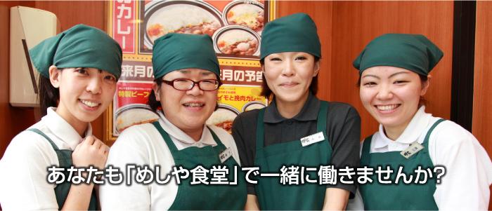 あなたも「めしや食堂」で一緒に働きませんか?