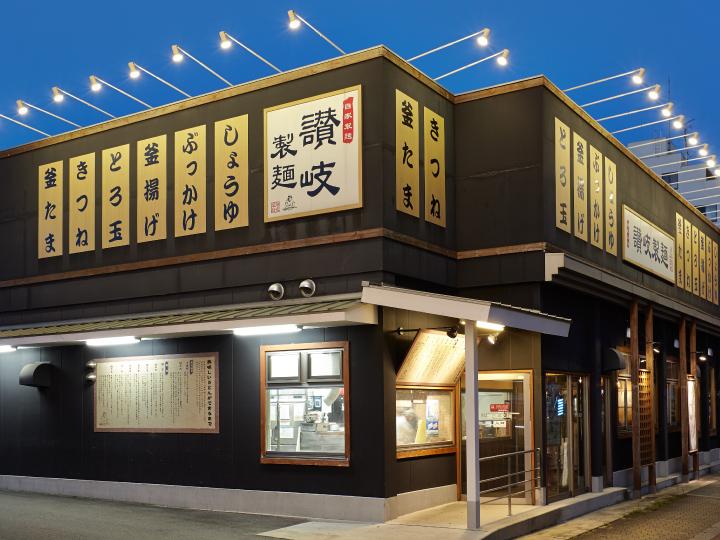 讃岐製麺|岡崎上地店