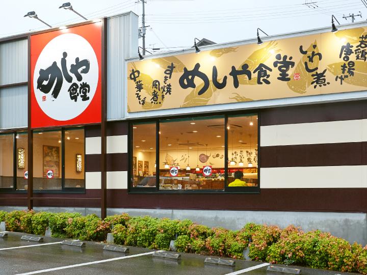 めしや食堂|堺出島店