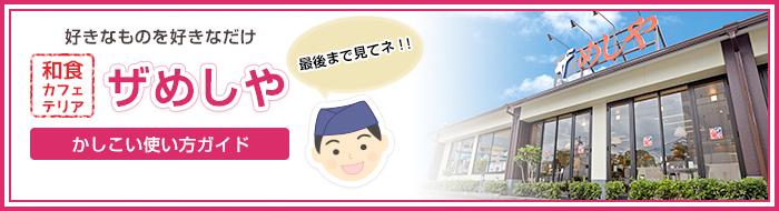好きなものを好きなだけ 和食カフェテリア ザめしや「かしこい使い方ガイド」WEBクーポン進呈中!!最後まで見てネ!!