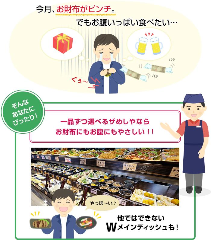 今月、お財布がピンチ。でもお腹いっぱい食べたい…[そんなあなたにぴったり!]一品ずつ選べるザめしやならお財布にもお腹にもやさしい!!