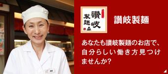 「讃岐製麺」あなたもライフフーズのお店で、自分らしい働き方見つけませんか?
