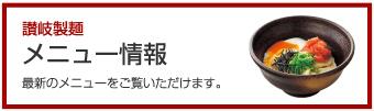 「讃岐製麺 メニュー情報」最新のメニューをご覧いただけます。