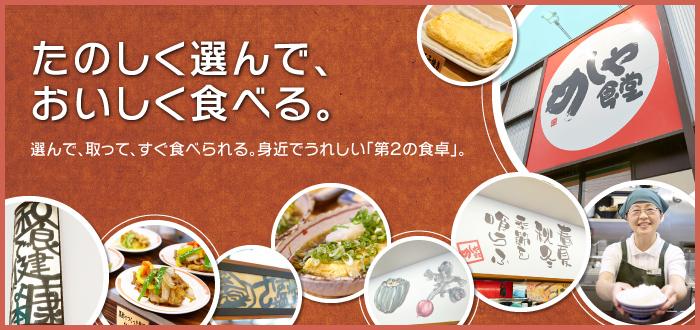 [たのしく選んで、おいしく食べる。]選んで、取って、すぐ食べられる。身近でうれしい「第2の食卓」。