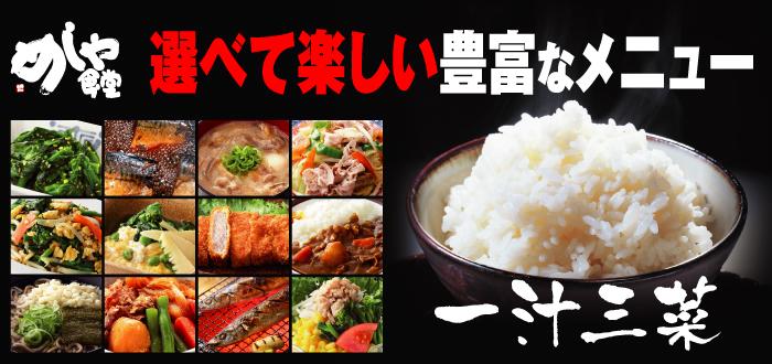 めしや食堂/一汁三菜
