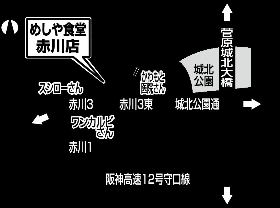 めしや食堂|赤川店