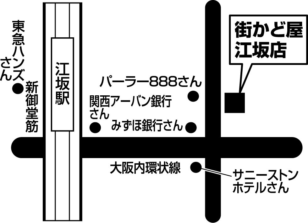 街かど屋|江坂店