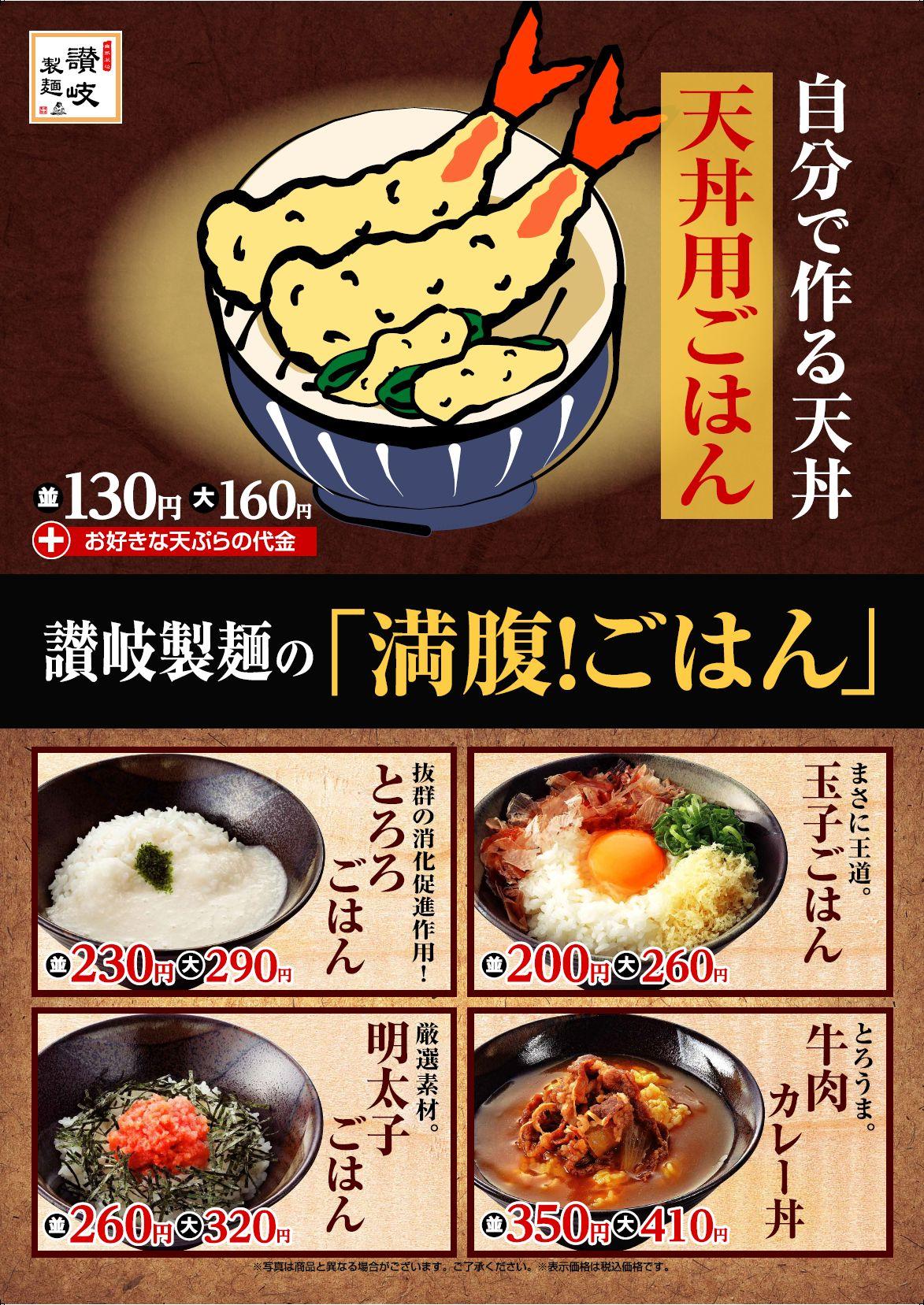 讃岐製麺の「満腹!ごはん」