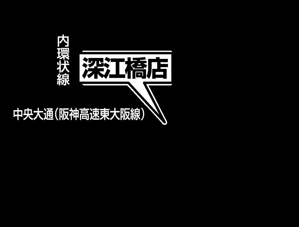 讃岐製麺 深江橋店