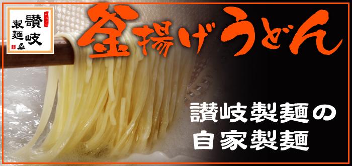 讃岐製麺|釜揚げうどん