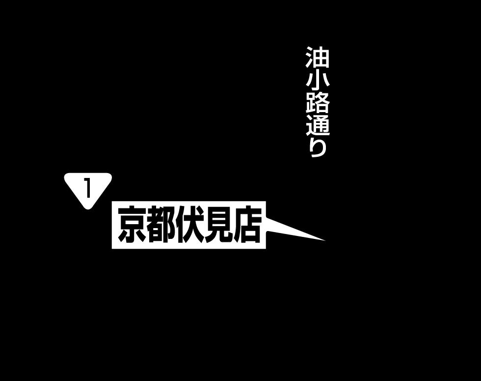 ザめしや|京都伏見店