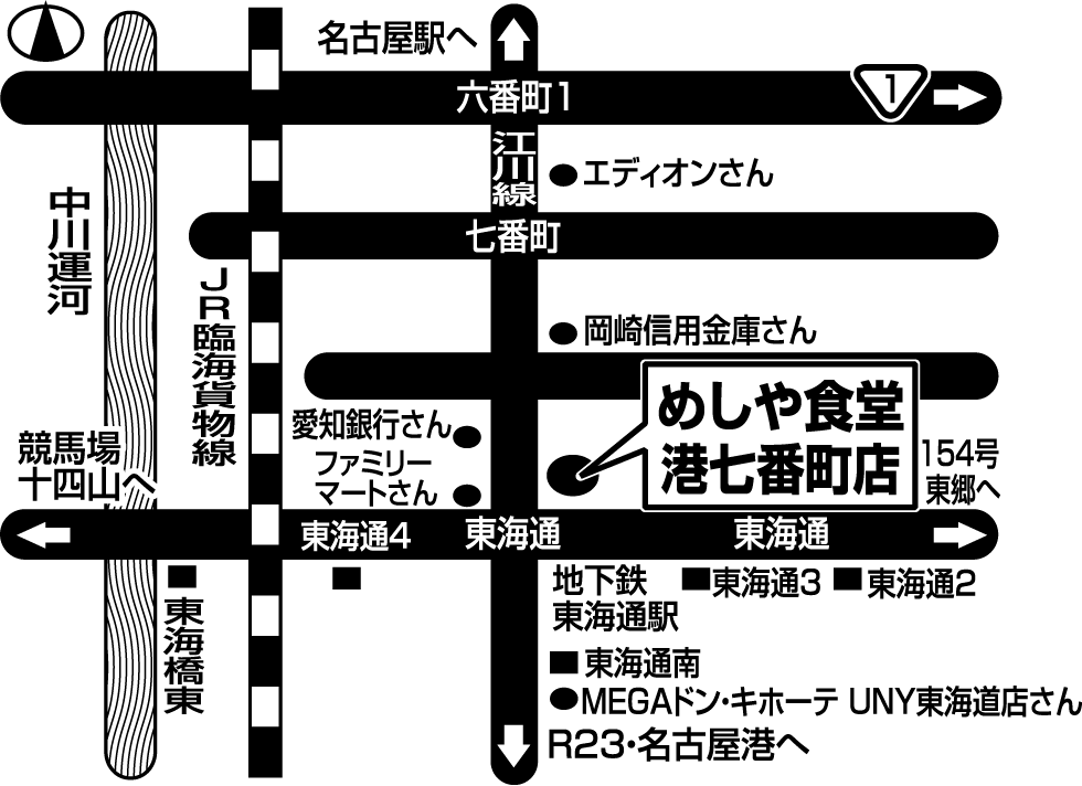 めしや食堂|港七番町店