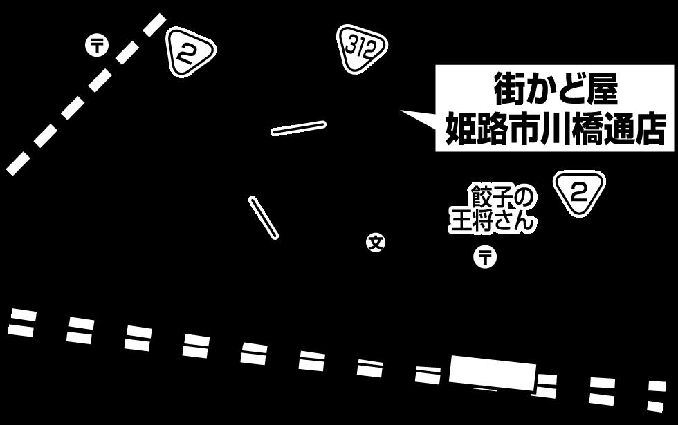 街かど屋|姫路市川橋通店