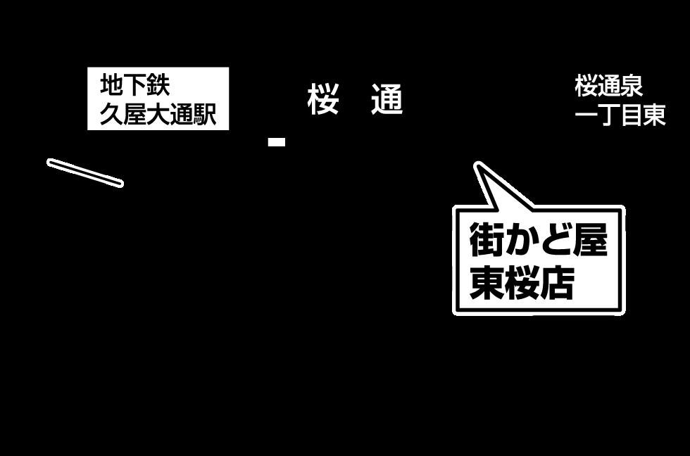 街かど屋 東桜店