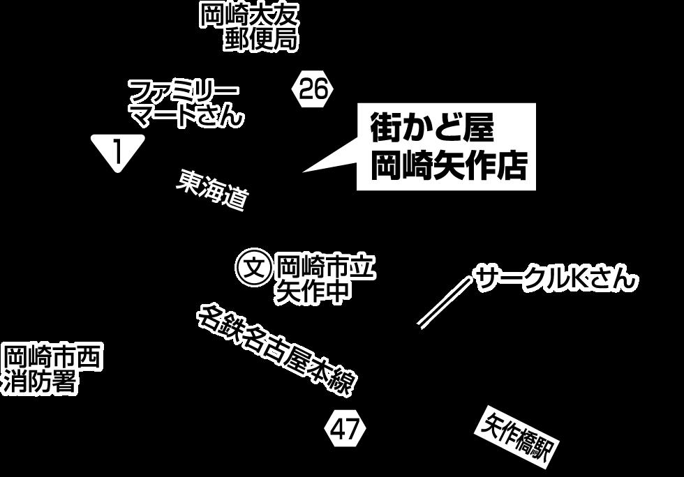 街かど屋|岡崎矢作店