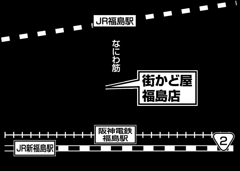 街かど屋 福島店