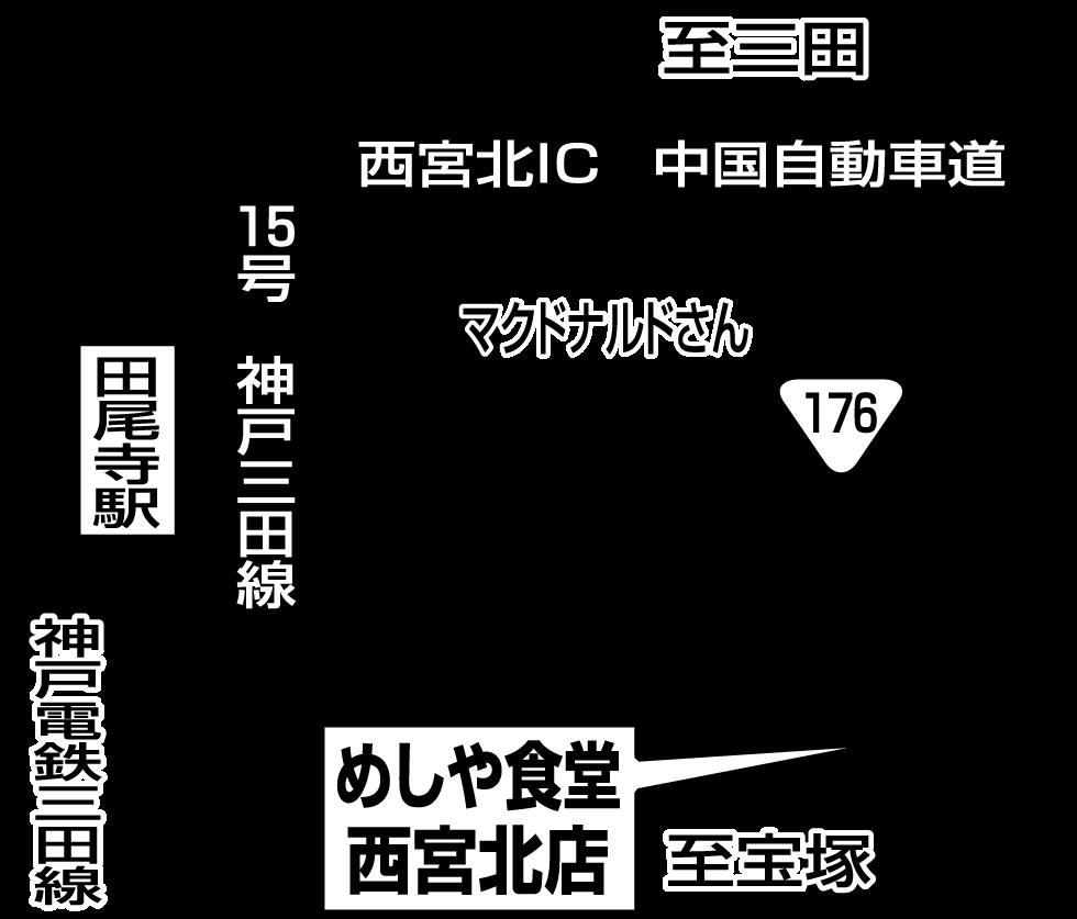 めしや食堂 西宮北店