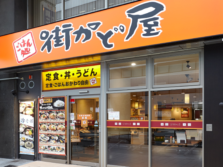 街かど屋|堺筋本町