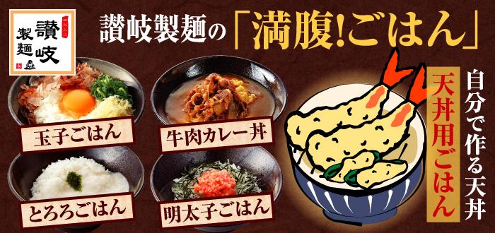 讃岐製麺|満腹ごはん