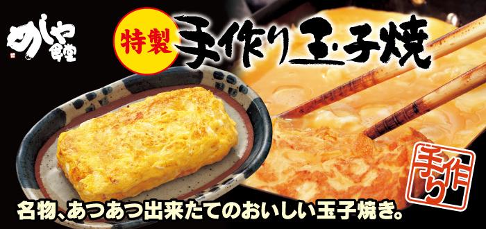 めしや食堂/玉子焼き