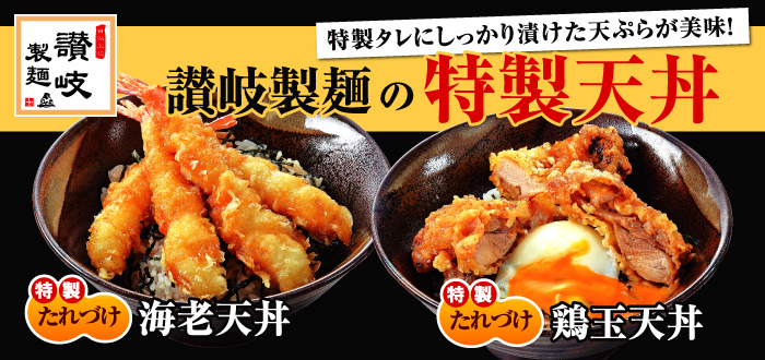 讃岐製麺/天丼