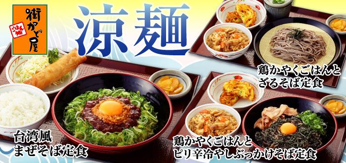 街かど屋/涼麺