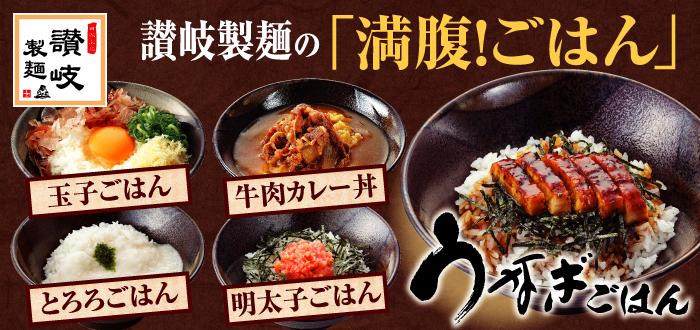 讃岐製麺|うなぎごはん