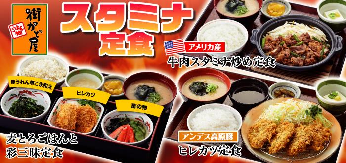 街かど屋/スタミナ定食
