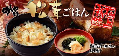 めしや食堂/松茸ごはん