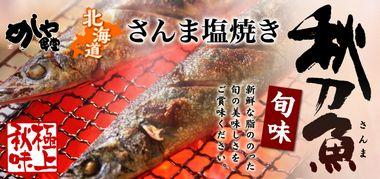 めしや食堂/秋刀魚