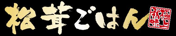 ザめしや|松茸ごはん2017