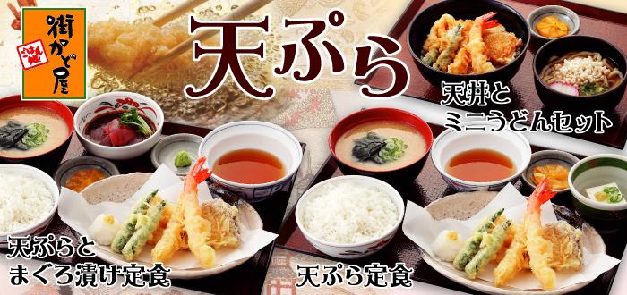 街かど屋/天ぷら