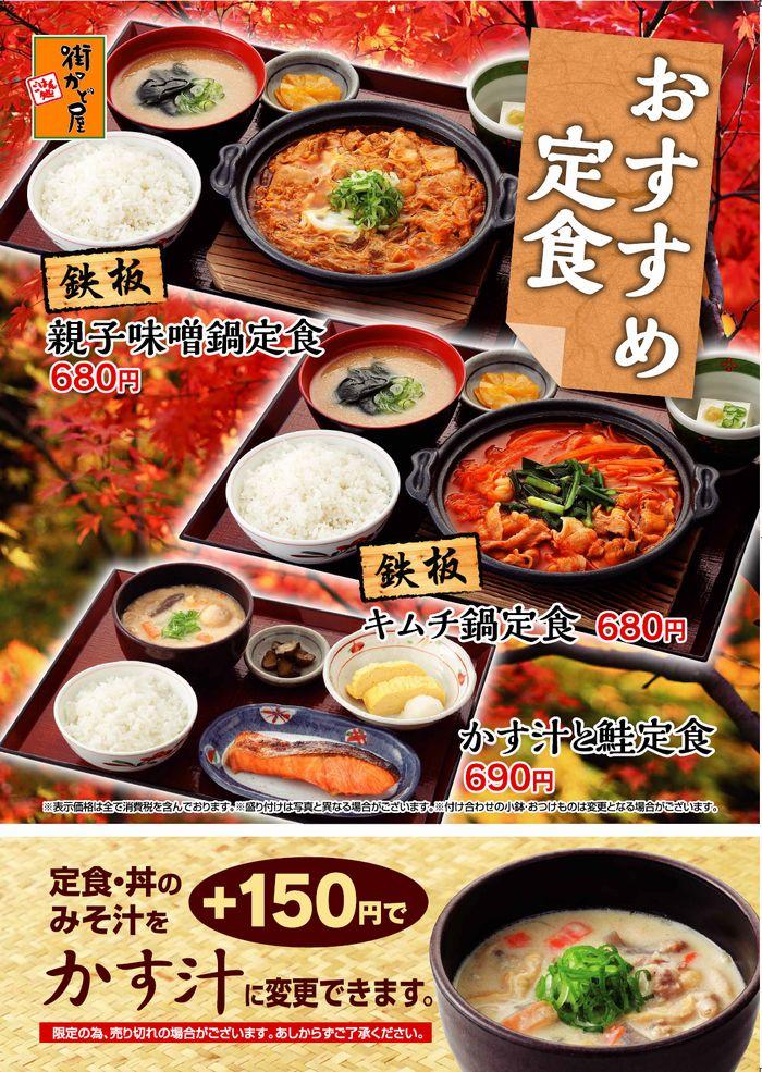 お手ごろ価格のおすすめ定食 鉄板親子味噌鍋・鉄板キムチ鍋・かす汁と鮭定食新登場!