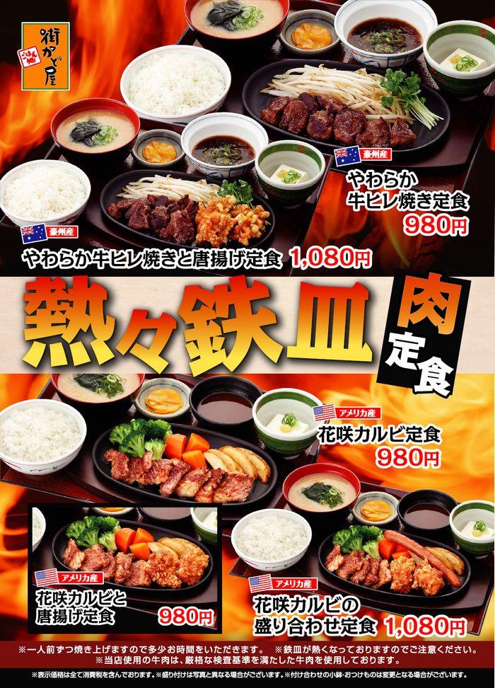 熱々鉄皿肉定食にやわらか牛ヒレ焼きが新登場!