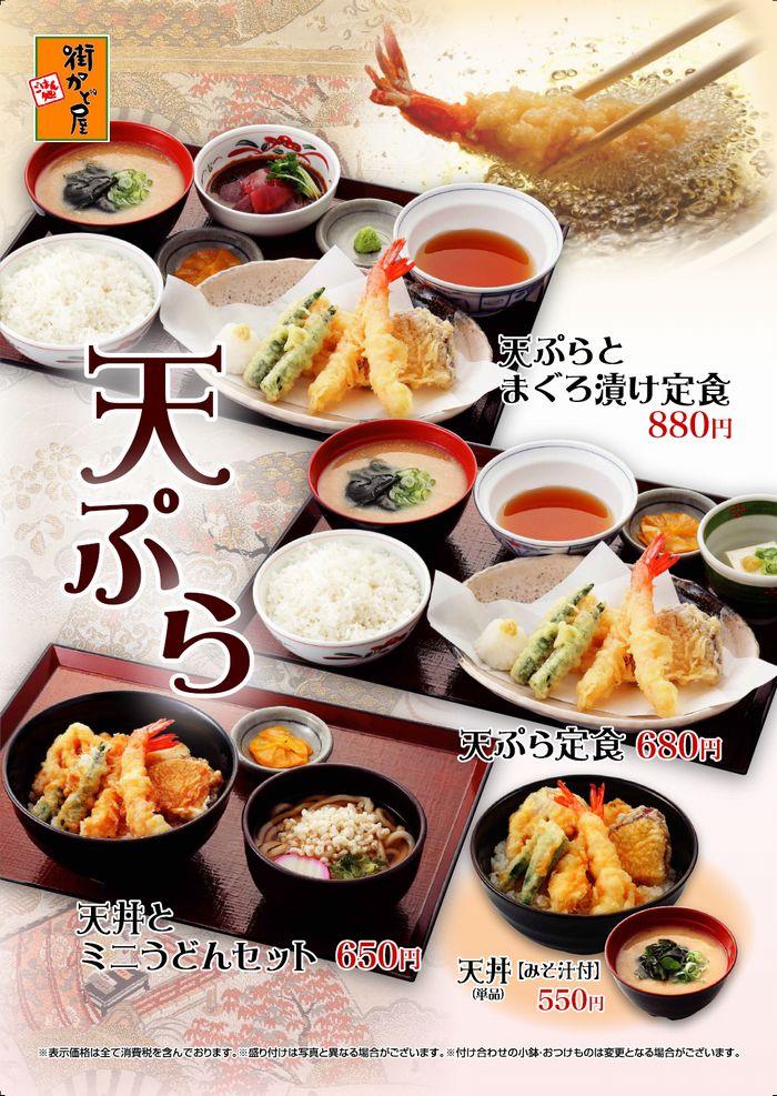 街かど屋の天ぷら定食が新登場!