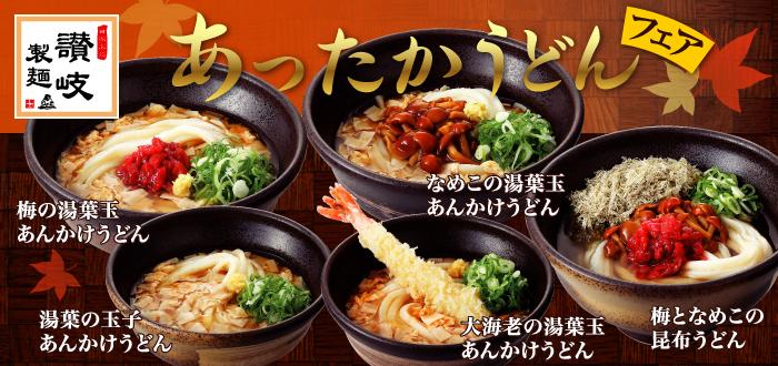 讃岐製麺/あったかうどんフェア