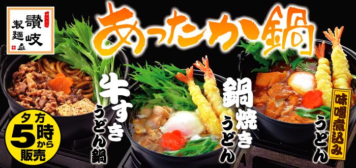 讃岐製麺/あったか鍋