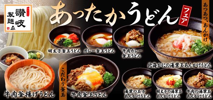 讃岐製麺/あったかうどんフェア2