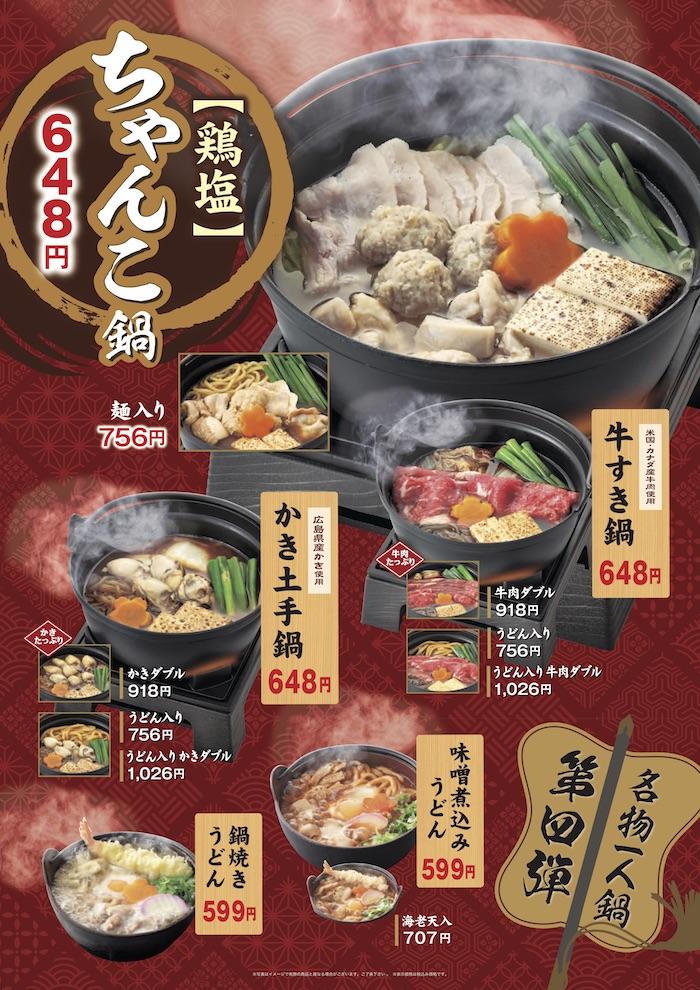 【期間限定】名物一人鍋に鶏塩ちゃんこ鍋が新登場!