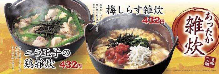 【期間限定】ニラ玉子の鶏雑炊で体の芯までほっかほか!梅しらす雑炊も登場です!