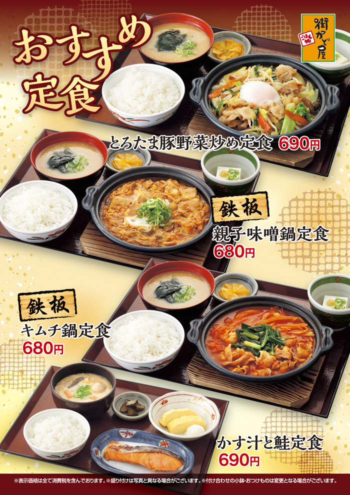 おすすめ定食に新メニュー とろたま豚野菜炒め定食登場!