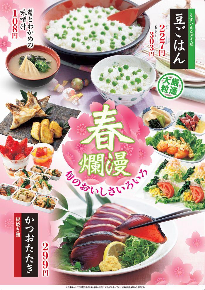美味しさいっぱい!春爛漫フェア 「豆ごはん」「かつおたたき」「たけのこ」「菜の花」春の新メニューが続々登場です!