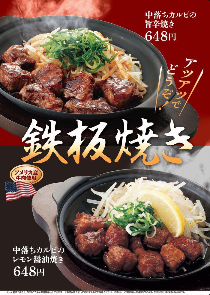 【期間限定】じゅうじゅう鉄板焼きでスタミナ満点!