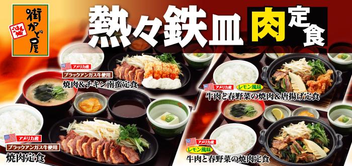 街かど屋|熱々鉄皿肉定食201703