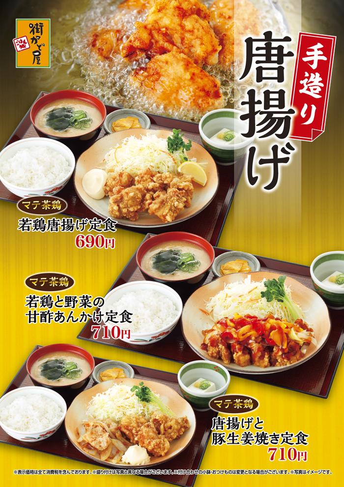 【期間限定】人気の手作り唐揚げが期間限定で「マテ茶鶏」を使った3品販売です。