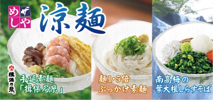 ザめしや|涼麺第一弾2017