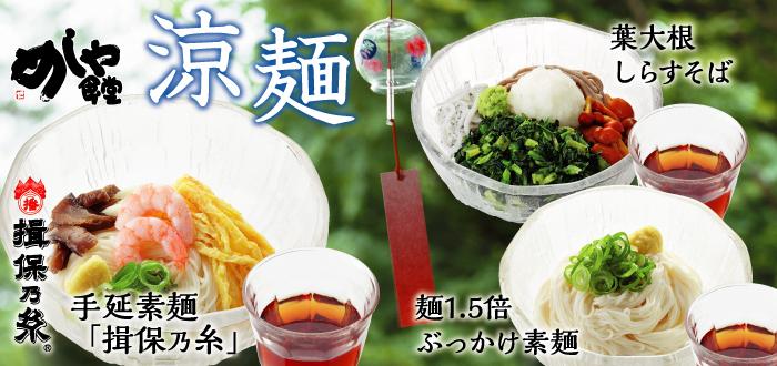 めしや食堂|涼麺第一弾2017